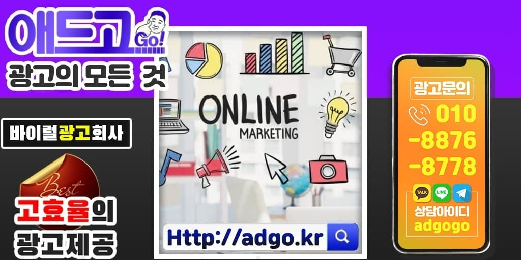 제모광고바이럴마케팅